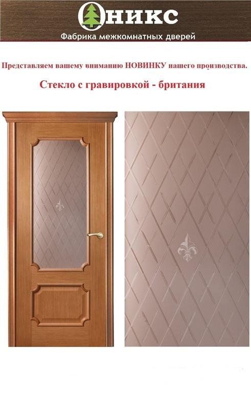Фабрика дверей аландр